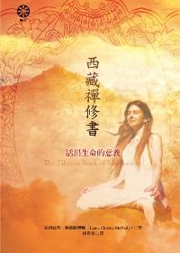 西藏禪修書-200.jpg