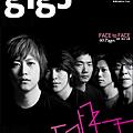 20120731-Gigs搖滾誌 8月封面故事