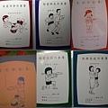 20120409-好狂野的校園時光啊...這些作業簿...會不會太坦率了。