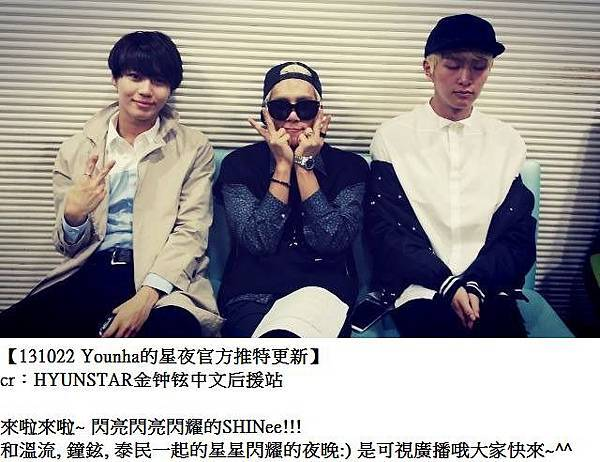 131022 Younha的星夜官方推特更新1