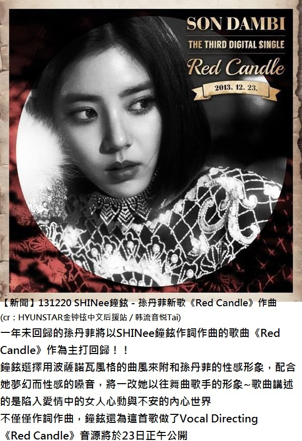 131220【新聞】SHINee鐘鉉-孫丹菲新歌《Red Candle》作曲