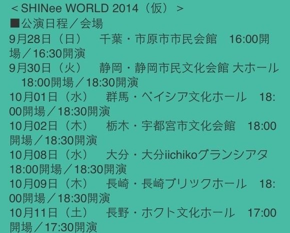 2014 SHINee日巡埸次1