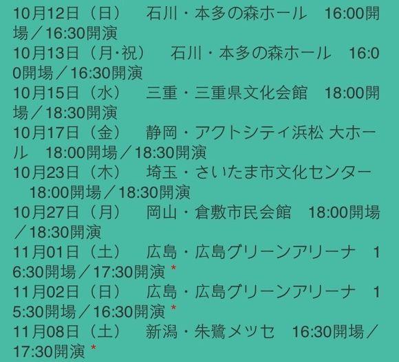 2014 SHINee日巡埸次2