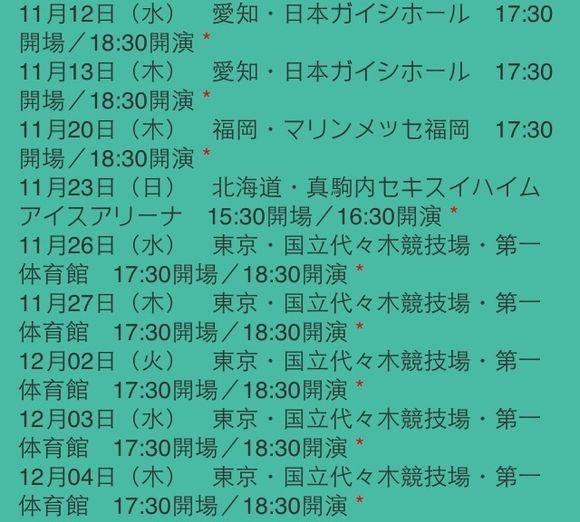 2014 SHINee日巡埸次3