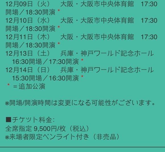 2014 SHINee日巡埸次4