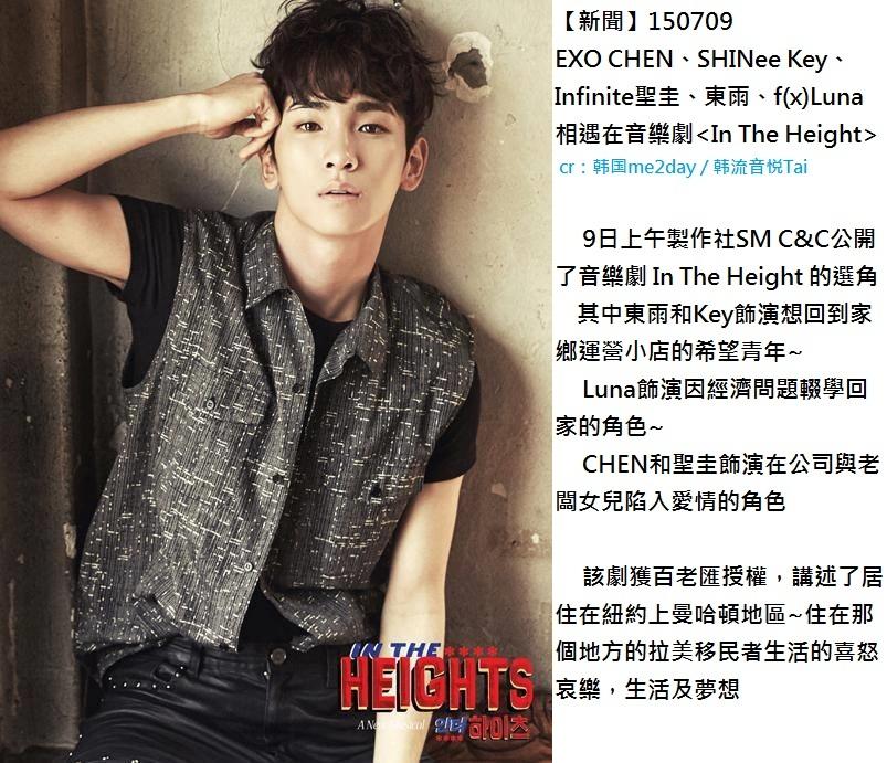 150709【新聞】EXO CHEN、SHINee Key、Infinite聖圭、東雨、f(x)Luna 相遇在音樂劇《In The Height》