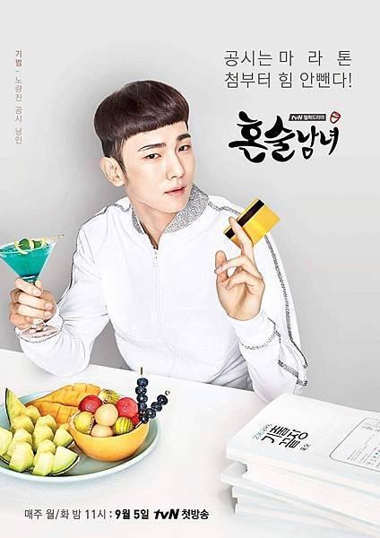 160808【新聞】tvN新月火劇《獨酒男女》8人8色角色海報公開!-K