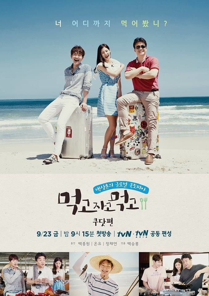 160913【官方圖】tvN『吃睡吃』