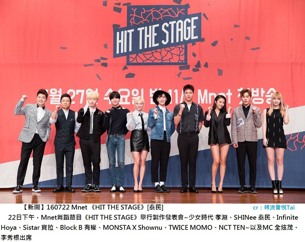 160722【新聞】Mnet 《HIT THE STAGE》[泰民]