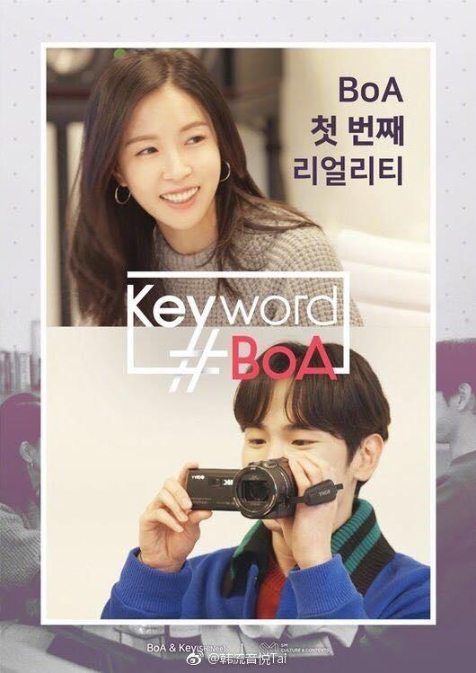 180111 BoA首個真人秀節目《Keyword#BoA》22日首播,#SHINee #KEY 友情助陣~