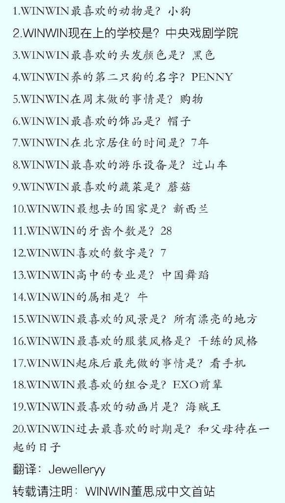 winwin一百問1-2.jpg