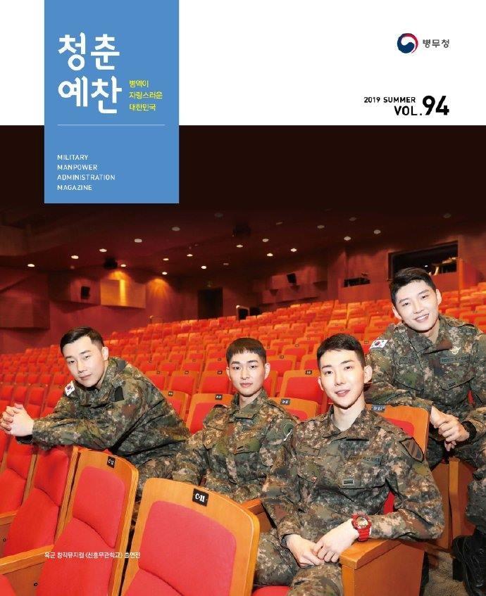190729 軍隊雜誌青春禮讚(청춘예찬) 2019年夏季刊 採訪更新O4.jpg