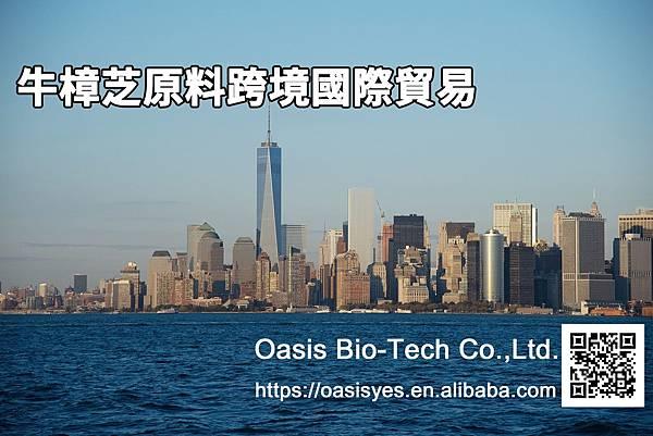 台灣牛樟芝原料跨境國際貿易可供應新南向及一帶一路新興市場各國