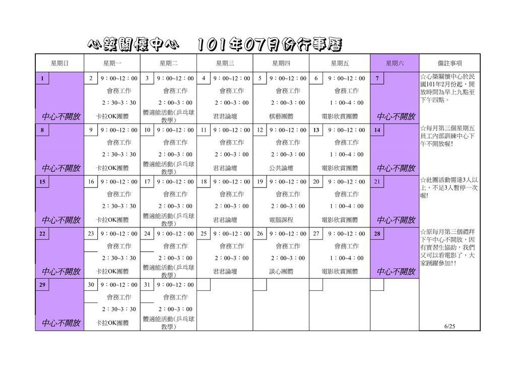 101-07月行事曆_01