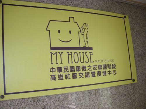 抵達高雄My House
