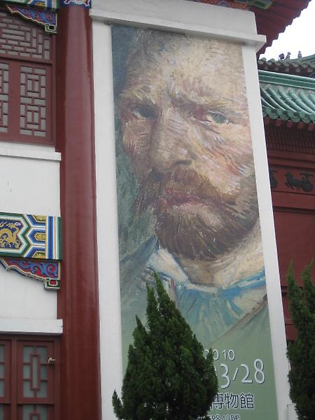梵谷畫展之旅