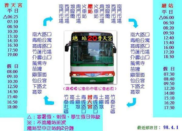 20公車.jpg