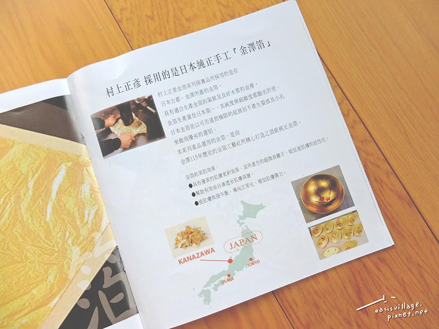 村上正彥-金箔蜂蜜修護美容皂-金箔眼膠-03.jpg