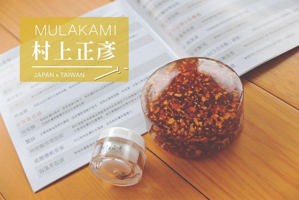 村上正彥-金箔蜂蜜修護美容皂-金箔眼膠-0.jpg