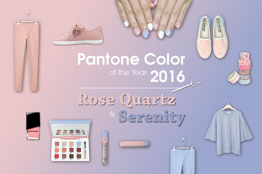 PANTONE2016流行色粉紅粉藍玫瑰石英粉寧靜藍-top.jpg