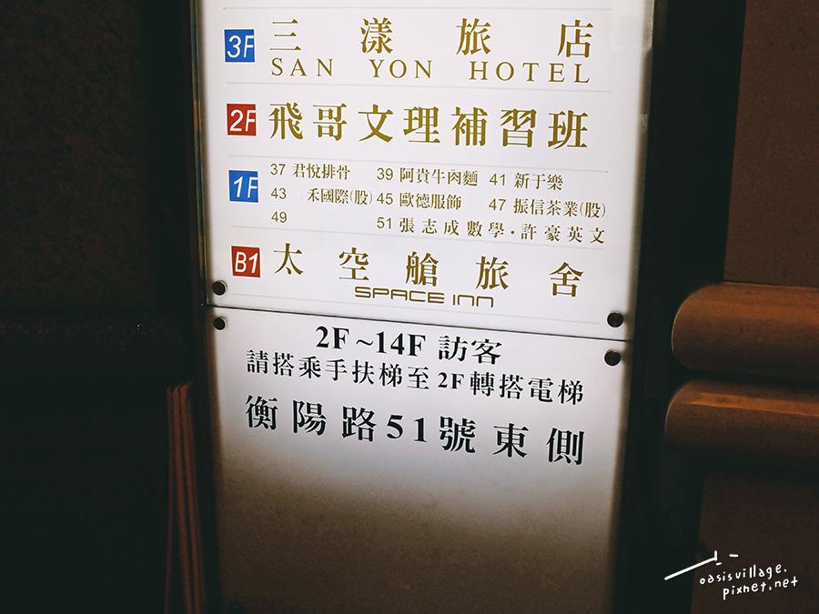 台北車站背包客space inn太空艙旅舍-06.jpg