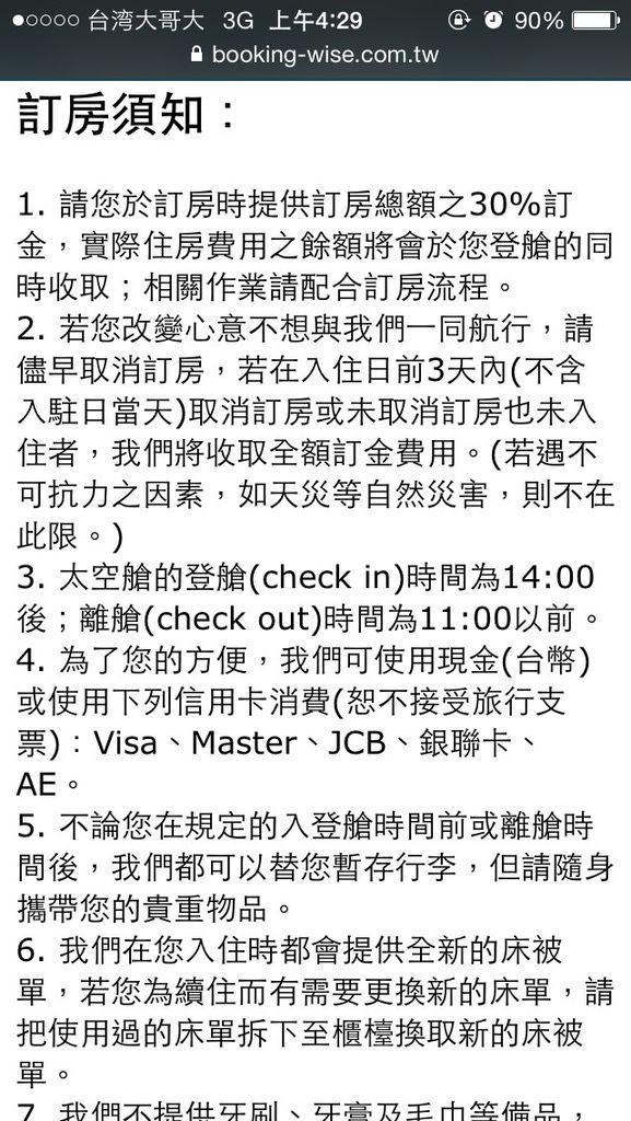 台北車站背包客space inn太空艙旅舍-58.jpg