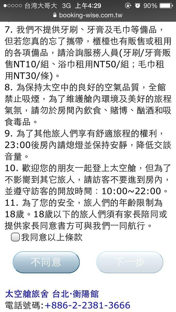 台北車站背包客space inn太空艙旅舍59.jpg