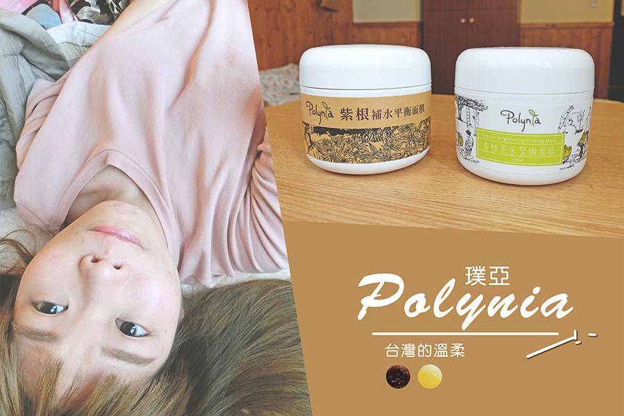 polynia璞亞-香柚亮采緊緻面膜-紫根補水平衡面膜top.jpg