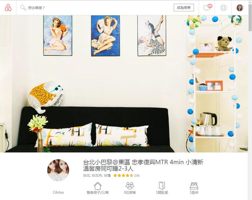 旅行背包客-台北日租套房-大安區-airbnb台北小巴黎00-3.jpg