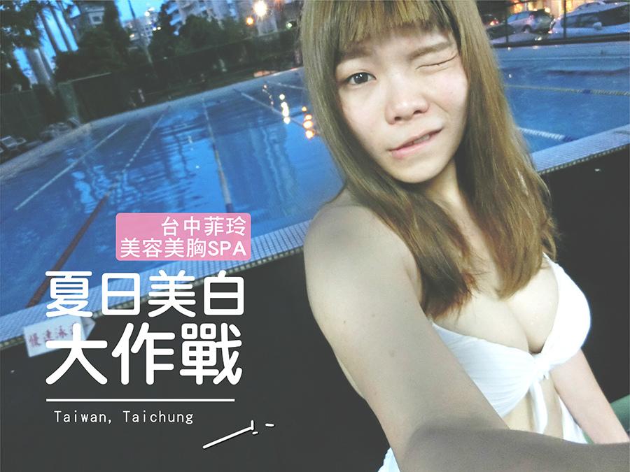 台中益民商圈一中街菲玲美容美胸spa00-1.jpg