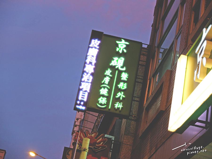 京硯聯合整所抗痘淡疤抗痘四重奏導入00-4.jpg