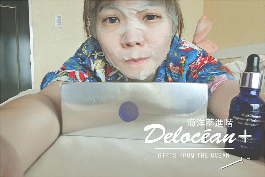 Delocéan+高效亮澤面膜乾濕分離+珊瑚修復玻尿酸精華-0-1.jpg