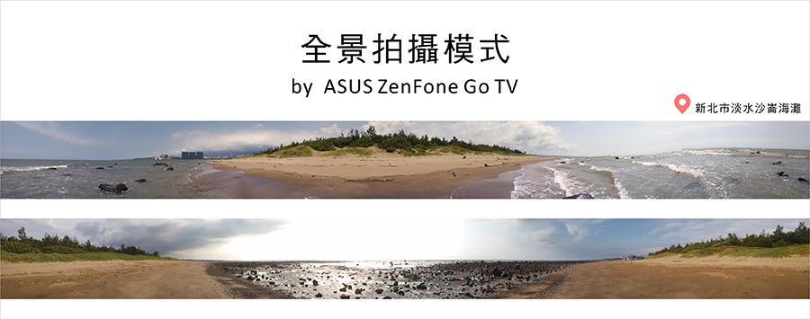ASUS ZenFone Go TV行動電視平價手機02-04.jpg
