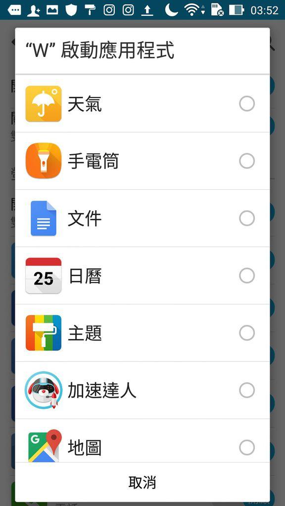 ASUS ZenFone Go TV行動電視平價手機06-04.jpg
