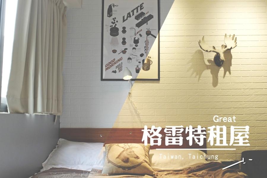 台中市日租套房格雷特一中街益民商圈0-TOP.jpg