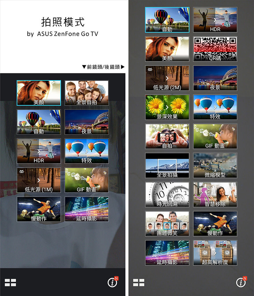 ASUS ZenFone Go TV行動電視平價手機06-07.jpg