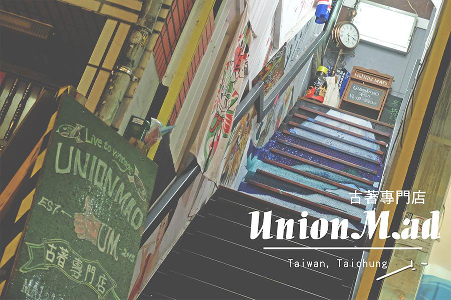台中市一中街一中商圈古著店UNION MAD00-00.jpg