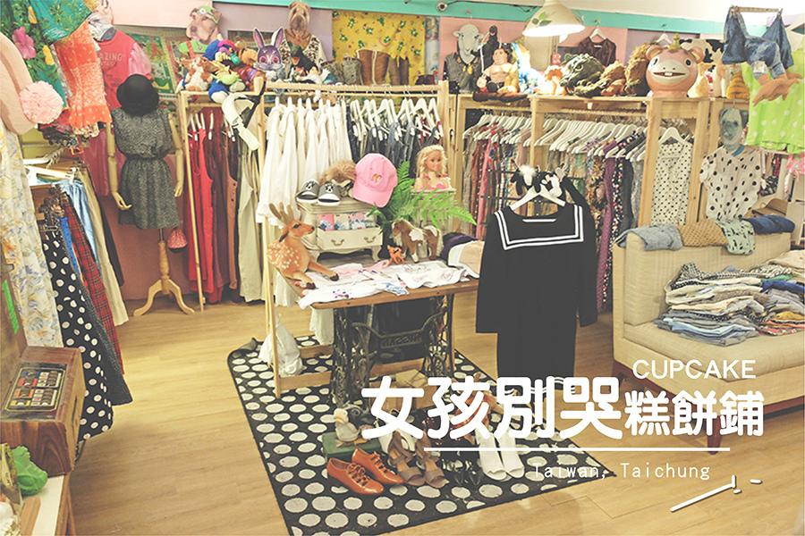 台中市一中街一中商圈古著店女孩別哭00-00.jpg