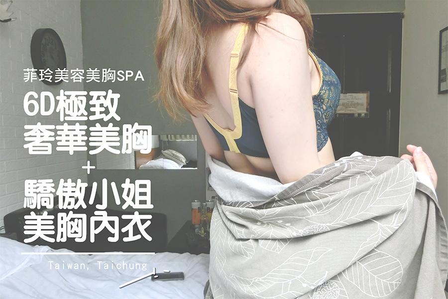 台中菲玲6D極致奢華美胸+驕傲小姐美胸內衣top.jpg