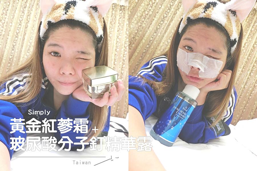 Simply黃金紅蔘霜+玻尿酸分子釘精華露-000.jpg