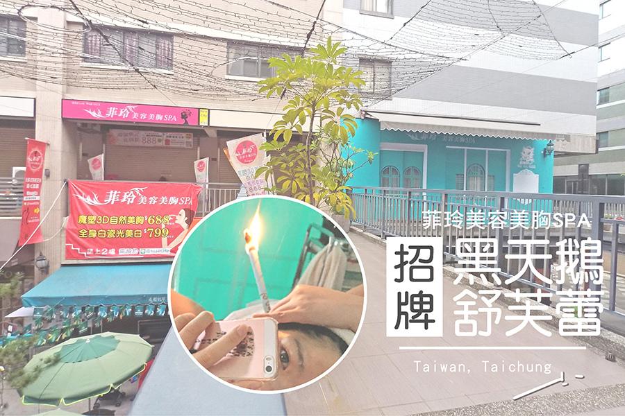 台中菲玲美容美胸SPA新店面-cover.jpg