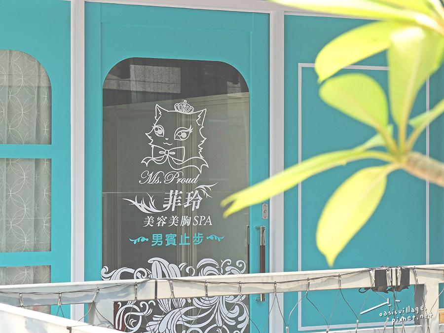 台中菲玲美容美胸SPA新店面-20.jpg
