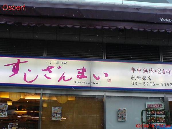 壽司店.jpg