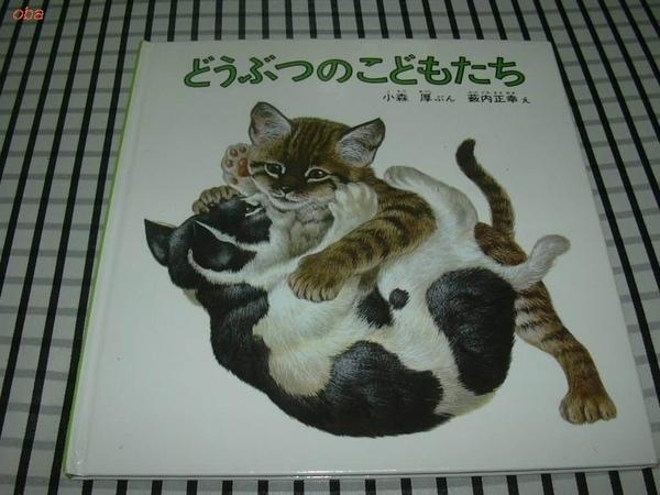 動物小孩的遊戲.jpg
