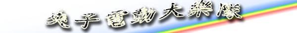 夾子logo 2.jpg