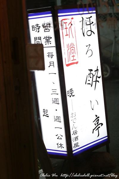 居酒屋0018.JPG