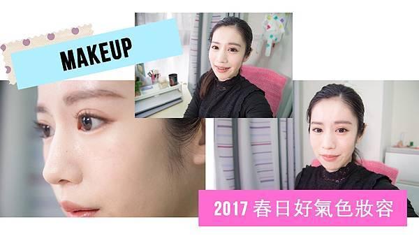 2017新年好氣色妝容 .jpg