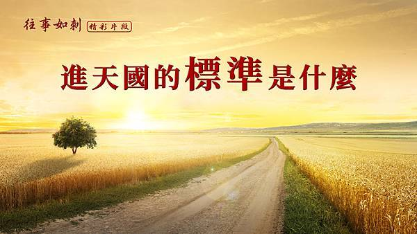 中文《往事如刺》進天國的標準是什麼-ZBS20181003.jpg
