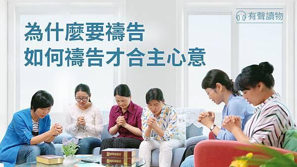 BDP009H-為什麼要禱告-如何禱告才合主心意-ZB20190206-CN.jpg