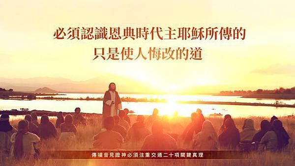 BCA007H-1-C-必須認識恩典時代主耶穌所傳的只是使人悔改的道-ZB20190510-CN.jpg